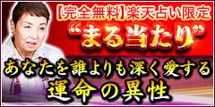 2/4 【長岡萬樹】天地命運数リリース記念特集