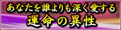 2/1 【長岡萬樹】天地命運数リリース記念特集
