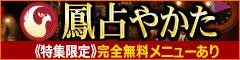 2/16 年間20万人が頼る幸せ行列占◆鳳占やかたリリース記念特集