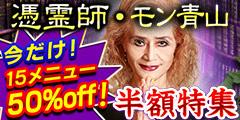 3/10 憑霊師・モン青山半額特集