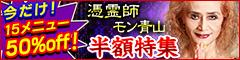 3/9 超ロングセラー・感謝企画!憑霊師・モン青山半額特集