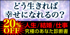 3/21 ライフヴィジュアライズ占術リリース記念特集