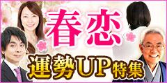 3/17 \恋の季節、春到来/占界最強BIG4が占う! 春恋運勢UP特集