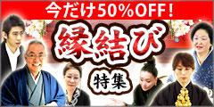 3/28 人気占い師が幸福の掴み方を伝授! 縁結び特集