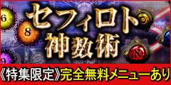 3/14 セフィロト神数術リリース記念特集