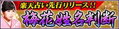 4/20 梅花姓名判断 リリース記念特集
