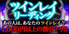 5/17 ツインレイリーディングリリース記念特集