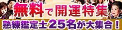 5/1 熟練鑑定士25名が大集合! 無料で開運特集