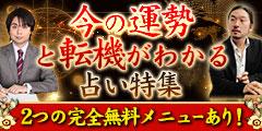 5/8 今の運勢と転機がわかる占い特集