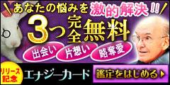 6/16 エナジーカードリリース記念特集