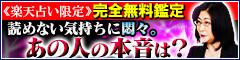 6/29 イラバラト数占術◆野口みずほリリース記念特集