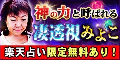 6/23 魂の通訳者みよこリリース記念特集