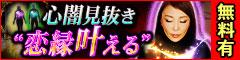 """7/28 心闇見抜き""""恋縁叶える""""高野モナミリリース記念特集"""