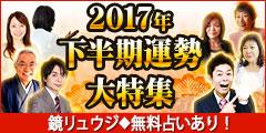 """7/3 """"本当に当たる""""超人気占い師が集結! 2017年下半期◆運勢大特集"""