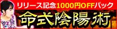 8/29 命式陰陽術リリース記念特集