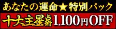 """9/28 青木智の極当占""""十大主星占術""""リリース記念特集"""