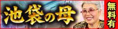 9/21 池袋の母・渚犂帆リリース記念特集