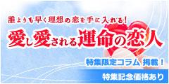10/6 メール占い専門館 愛し愛される運命の恋人特集
