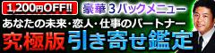 10/23 アルフォンス石井の天学占星術リリース記念特集