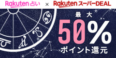 3/29 楽天占い×楽天スーパーDEAL