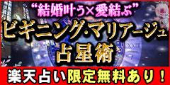 10/19 ビギニング・マリアージュ占星術リリース記念特集