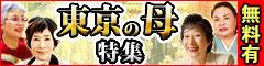 10/12 東京23区◆頼られ・慕われ人気の母が大集結! 東京の母特集