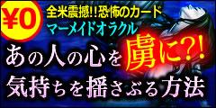 11/21 マーメイドオラクルカードリリース記念特集