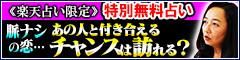 11/2 プロディジー占星術リリース記念特集「脈ナシの恋……あの人と付き合えるチャンスは訪れる?」