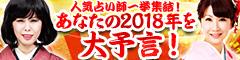 12/15 人気占い師一挙集結 あなたの2018年を大予言!
