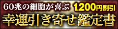 12/5 ルナロジー創始者Keikoリリース記念特集