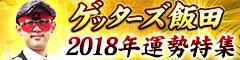 12/18 ゲッターズ飯田2018年運特集