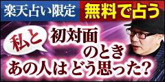 1/23 橘のえる◆希臘数秘術リリース記念特集