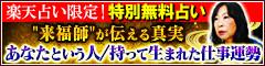 1/5【来福師】達川喜陽リリース記念特集