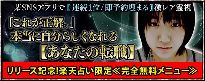 2/22 奥鎌倉の霊能者 夢華リリース記念特集
