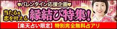 2/1 バレンタイン応援企画!恋叶うmai恋愛占い特集