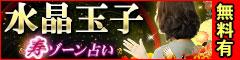 2/15 水晶玉子【寿ゾーン占い】リリース記念特集