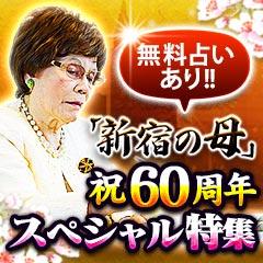 新宿の母60周年記念特集