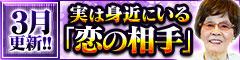 3/6 新宿の母60周年特集