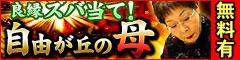 3/16 自由が丘の母◆安芸実敬リリース記念特集