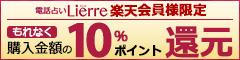 4/2 電話占いリエル 限定キャンペーン