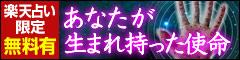 4/16 ハンドコズミック数命術リリース記念特集
