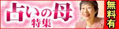 4/12 恋も仕事も結婚も、悩んでいるなら全部任せなさい!◆占いの母特集