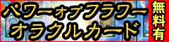 4/6 パワーオブフラワーオラクルカードリリース記念特集