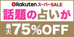 6/14 楽天スーパーセール!いま話題のあの占いが大セール!最大75%OFF!話題別占い特集