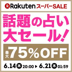6/14 楽天スーパーSALE 話題の占いが大セール!最大75%OFF!
