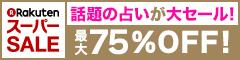 6/14 楽天占い×楽天スーパーDEAL