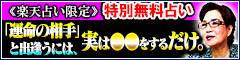 6/19 別府の母・龍花 リリース記念特集