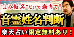 6/15 古代中国秘儀◆音霊姓名判断リリース記念特集
