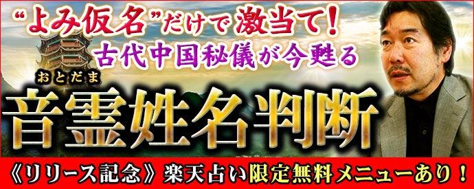 6/15 音霊姓名判断 リリース記念特集