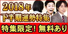 """6/7 """"驚くほど運気が上がる""""人気占い師たちが徹底鑑定!2018年下半期◆運勢特集"""